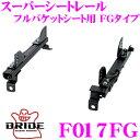 BRIDE ブリッド シートレール F017FGフルバケットシート用 スーパーシートレール FGタイプスバル GC系 / GF系 後期 イ…