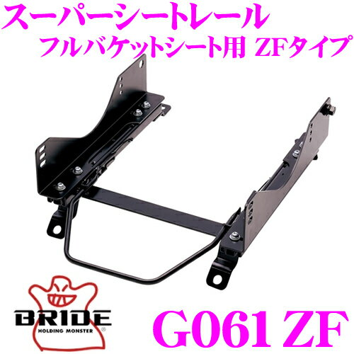 BRIDE ブリッド シートレール G061ZF フルバケットシート用 スーパーシートレール ZFタイプ ロータス 1117 エリーゼSC / エキシージS 等適合 左右座席用 日本製 ZODIA専用