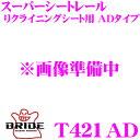 BRIDE ブリッド シートレール T421ADリクライニングシート用 スーパーシートレール ADタイプトヨタ S402M タウンエースバン適合 右座席用日本製 保安基準適合モデル
