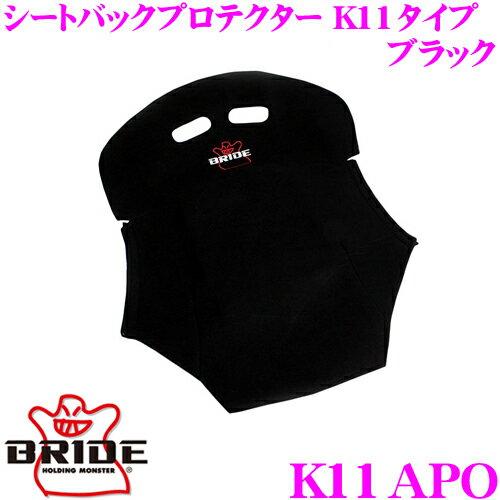 BRIDE ブリッド K11APO シートバックプロテクター K11タイプ ブラック ZETA IIIシリーズ/ARTIS III/EXAS III用