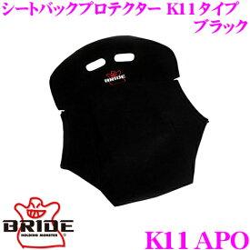 BRIDE ブリッド K11APOシートバックプロテクター K11タイプ ブラックZETA IIIシリーズ/ARTIS III/EXAS III用