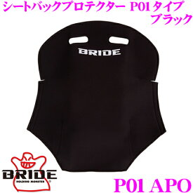 BRIDE ブリッド P01APOシートバックプロテクター P01タイプ ブラックZETA III PLUS専用