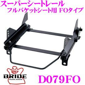 BRIDE ブリッド D079FO シートレール フルバケットシート用 スーパーシートレール FOタイプ ダイハツ L250S ミラ/オプティー適合 右座席用 日本製 保安基準適合モデル