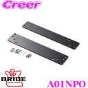 BRIDE ブリッド A01NPOシートレール用オプションパーツ MOアダプター