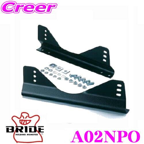 BRIDE ブリッド A02NPO シートレール用オプションパーツ FOサイドステー