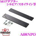 BRIDE ブリッド A08NPOシートレール用オプションパーツ MOアダプターシルビア/スカイライン等