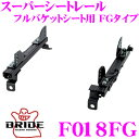 BRIDE ブリッド シートレール F018FGフルバケットシート用 スーパーシートレール FGタイプスバル GC系 / GF系 後期 イ…