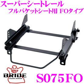 BRIDE ブリッド シートレール S075FO フルバケットシート用 スーパーシートレール FOタイプ スズキ ZC72S/ZC32S スイフト適合 右座席用 日本製 保安基準適合モデル