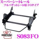 BRIDE ブリッド シートレール S083FOフルバケットシート用 スーパーシートレール FOタイプスズキ ZC13S/ZC83S スイフト適合 右座席用日本製 保安基準適合モデル