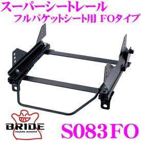 BRIDE ブリッド シートレール S083FO フルバケットシート用 スーパーシートレール FOタイプ スズキ ZC13S/ZC83S スイフト適合 右座席用 日本製 保安基準適合モデル