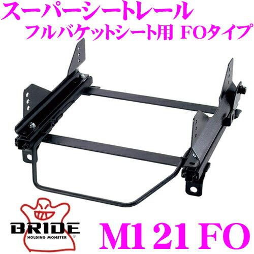 BRIDE ブリッド シートレール M121FO フルバケットシート用 スーパーシートレール FOタイプ 三菱 Z21A / Z22A / Z27A / Z28A等 コルト適合 右座席用 日本製 保安基準適合モデル