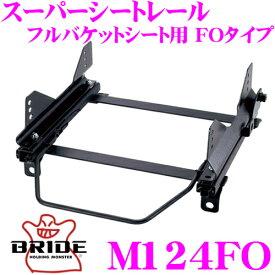 BRIDE ブリッド シートレール M124FO フルバケットシート用 スーパーシートレール FOタイプ 三菱 CU2W / CU4W エアトリック適合 左座席用 日本製 保安基準適合モデル