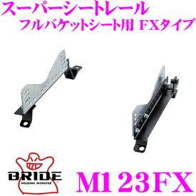 BRIDE ブリッド シートレール M123FX フルバケットシート用 スーパーシートレール FXタイプ 三菱 CU2W / CU4W エアトリック適合 右座席用 日本製 競技用固定タイプ
