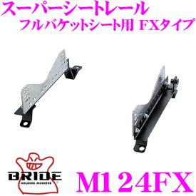BRIDE ブリッド シートレール M124FX フルバケットシート用 スーパーシートレール FXタイプ 三菱 CU2W / CU4W エアトリック適合 左座席用 日本製 競技用固定タイプ