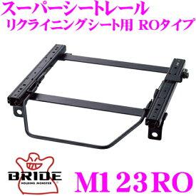 BRIDE ブリッド シートレール M123RO リクライニングシート用 スーパーシートレール ROタイプ 三菱 CU2W / CU4W エアトリック適合 右座席用 日本製 保安基準適合モデル
