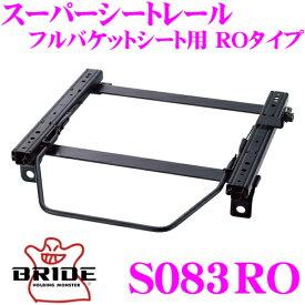 BRIDE ブリッド シートレール S083RO リクライニングシート用 スーパーシートレール ROタイプ スズキ ZC13S/ZC83S スイフト適合 右座席用 日本製 保安基準適合モデル