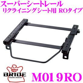 BRIDE ブリッド シートレール M019RO リクライニングシート用 スーパーシートレール ROタイプ 三菱 CT系/CS系 ランサーエボリューション/セディア等適合 右座席用 日本製 保安基準適合モデル