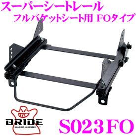 BRIDE ブリッド シートレール S023FO フルバケットシート用 スーパーシートレール FOタイプ スズキ HA36S アルト / アルトワークス 右座席用 日本製 保安基準適合モデル