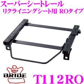 BRIDE ブリッド シートレール T112ROリクライニングシート用 スーパーシートレール ROタイプトヨタ GRX130 マークX適合 左座席用日本製 保安基準適合モデル