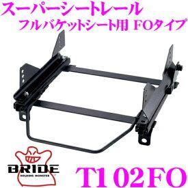 BRIDE ブリッド シートレール T102FO フルバケットシート用 スーパーシートレール FOタイプ トヨタ GX110/JZX110 マーク2(ワゴン)/チェイサー等適合 左座席用 日本製 保安基準適合モデル