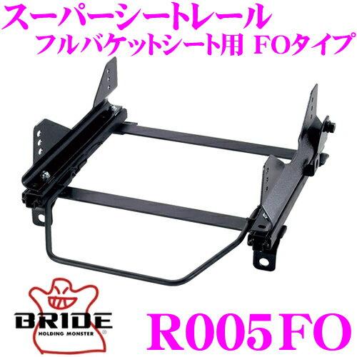 BRIDE ブリッド シートレール R005FO フルバケットシート用 スーパーシートレール FOタイプ マツダ ND5RC ロードスター適合 右座席用 日本製 保安基準適合モデル
