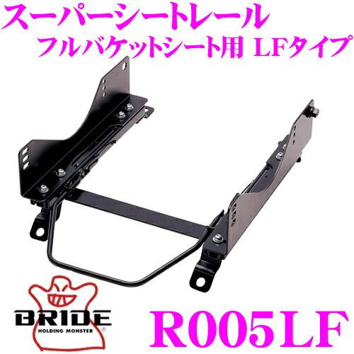 BRIDE ブリッド シートレール R005LF フルバケットシート用 スーパーシートレール LFタイプ マツダ ND5RC ロードスター適合 右座席用 日本製 保安基準適合モデル