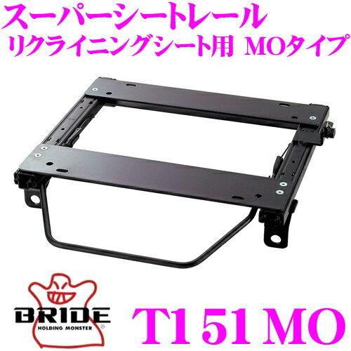 BRIDE ブリッド シートレール T151MO リクライニングシート用 スーパーシートレール MOタイプ トヨタ PZJ77V/BJ70V/GRJ76K/HZJ74K 等 ランドクルーザー70(サスシート無車)適合 右座席用 日本製 保安基準適合モデル