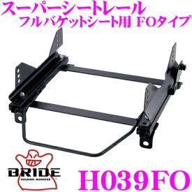 BRIDE ブリッド H039FO シートレール フルバケットシート用 スーパーシートレール FOタイプ ホンダ FD2 シビック/シビックフェリオ適合 右座席用 日本製 保安基準適合モデル
