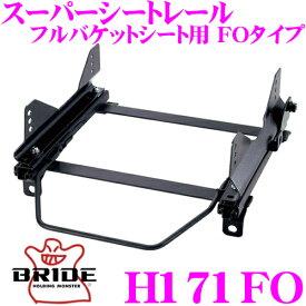 BRIDE ブリッド H171FO シートレール フルバケットシート用 スーパーシートレール FOタイプ ホンダ ZE2 インサイト適合 右座席用 日本製 保安基準適合モデル