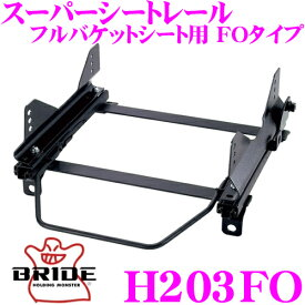 BRIDE ブリッド H203FO シートレール フルバケットシート用 スーパーシートレール FOタイプ ホンダ GE6/GE7/GE8/GE9/GP1 フィット適合 右座席用 日本製 保安基準適合モデル