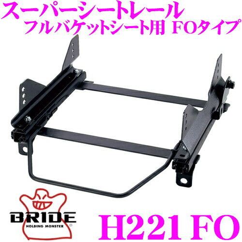 BRIDE ブリッド H221FO シートレール フルバケットシート用 スーパーシートレール FOタイプ ホンダ JF-1 N-BOX適合 右座席用 日本製 保安基準適合モデル