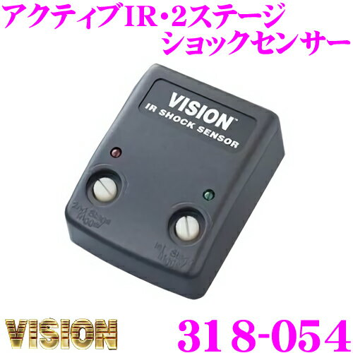 ヴィジョン キラメック 318-054 アクティブIR・2ステージ ショックセンサー 盗難発生警報装置