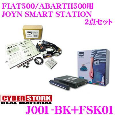 CYBERSTORK サイバーストーク FIAT500/ABARTH500/FIAT Panda 専用 JOYN SMART STATION 2点セット 【Bluetooth接続/AUX入力で簡単車内オーディオ】 【サウンドアップキット set】