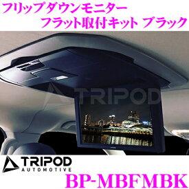 TRIPOD トライポッド BP-MBFMBK アルパイン 12.8インチ用 フリップダウンモニター フラット取付キット ブラック メルセデス・ベンツ W447 Vクラス (H27/10〜)