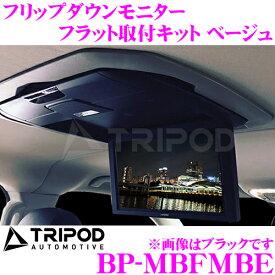 TRIPOD トライポッド BP-MBFMBE アルパイン 12.8インチ用 フリップダウンモニター フラット取付キット ベージュメルセデス・ベンツ W447 Vクラス (H27/10〜)