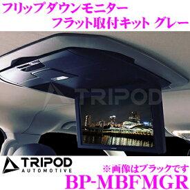 TRIPOD トライポッド BP-MBFMGR アルパイン 12.8インチ用 フリップダウンモニター フラット取付キット グレーメルセデス・ベンツ W447 Vクラス (H27/10〜)