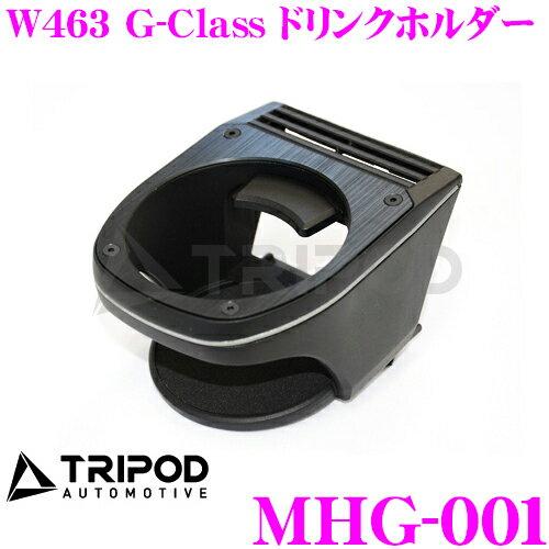 TRIPOD トライポッド MHG-001 ドリンクホルダー メルセデス・ベンツ W463 Gクラス 全モデル対応