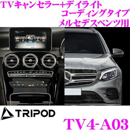 TRIPOD トライポッド TV4-A03 TVキャンセラー + デイライト コーディングタイプ メルセデスベンツ Sクラス(W222)/Cクラス(W205)/Eクラス(W213)等