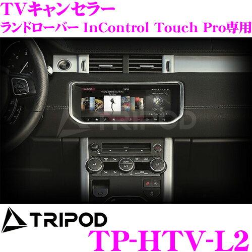 TRIPOD トライポッド TP-HTV-L2 TVキャンセラー ランドローバー InControl Touch Pro用
