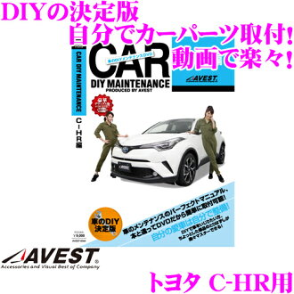 Parts custom exchange desorption maintenance way installation for DIY maintenance DVD maintenance manual parts parts desorption Toyota C-HR of the AVEST Abe strike AVEST-0044 favorite car out of the wiring is all oneself!
