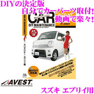 Exchange parts custom maintenance way installation for DIY maintenance DVD maintenance manual parts parts desorption Suzuki Every of the AVEST Abe strike AVEST-0031 favorite car out of the wiring is all oneself!