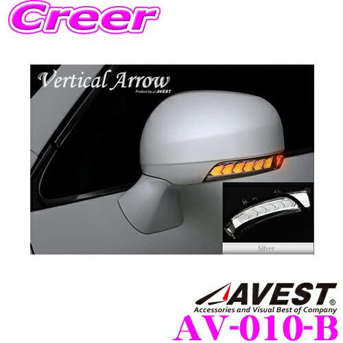 流れるLEDドアミラーウィンカーレンズ アベスト Vertical Arrowシリーズ AV-010-B 200系 クラウン/130系 マークX/30系 プリウス用 最先端のシーケンシャルモード搭載 メッキカラー:シルバー/オプションランプ:ブルー/車検対応
