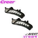 流れるLEDドアミラーウィンカーレンズアベスト Vertical Arrowシリーズ AV-010-W200系 クラウン/130系 マークX/30系 …