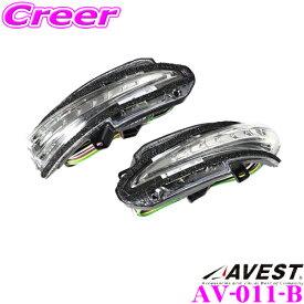 流れるLEDドアミラーウィンカーレンズ アベスト Vertical Arrowシリーズ AV-011-B トヨタ 30系 アルファード ヴェルファイア用 最先端のシーケンシャルモード搭載 メッキカラー:シルバー/オプションランプ:ブルー/車検対応