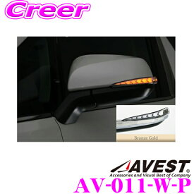 流れるLEDドアミラーウィンカーレンズ アベスト Vertical Arrowシリーズ AV-011-W-P トヨタ 30系 アルファード ヴェルファイア用 最先端のシーケンシャルモード搭載 メッキカラー:ブロンズゴールド/オプションランプ:ホワイト/車検対応