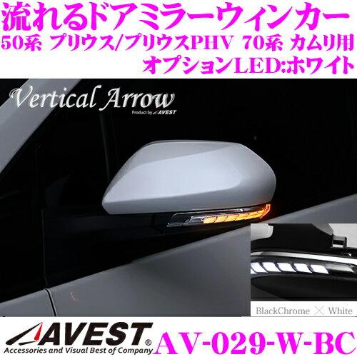 流れるLEDドアミラーウィンカーレンズ アベスト Vertical Arrowシリーズ AV-029-W-BC トヨタ 50系 プリウス プリウスPHV/70系 カムリ用 最先端のシーケンシャルモード搭載 メッキカラー:ブラッククローム/オプションランプ:ホワイト/車検対応
