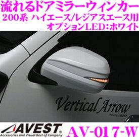 流れるLEDドアミラーウィンカーレンズ アベスト Vertical Arrow AV-017-W 塗装カラー:未塗装 200系 ハイエース レジアスエース 1/2/3/4/5型 S-GL GLパック付車用 最先端のシーケンシャルモード搭載 メッキカラー:シルバー/オプションランプ:ホワイト