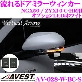流れるLEDドアミラーウィンカーレンズ スイッチ付 アベスト Vertical Arrowシリーズ AV-028-W-BC-S トヨタ NGX50 / ZYX10 C-HR用 最先端のシーケンシャルモード搭載 メッキカラー:クロームブラック/オプションランプ:ホワイト/車検対応