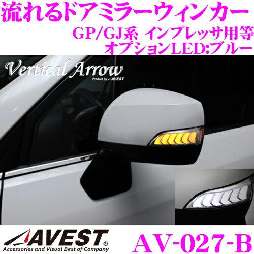 流れるLEDドアミラーウィンカーレンズ アベスト Vertical Arrowシリーズ AV-027-B スバル GP/GJ系 インプレッサ / VM系 レヴォーグ / SJ系 フォレスター用等 最先端のシーケンシャルモード搭載 メッキカラー:クローム/オプションランプ:ブルー/車検対応