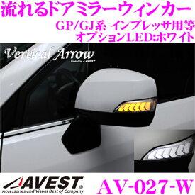 流れるLEDドアミラーウィンカーレンズ アベスト Vertical Arrowシリーズ AV-027-W スバル GP/GJ系 インプレッサ / VM系 レヴォーグ用等 最先端のシーケンシャルモード搭載 メッキカラー:クローム/オプションランプ:ホワイト/車検対応